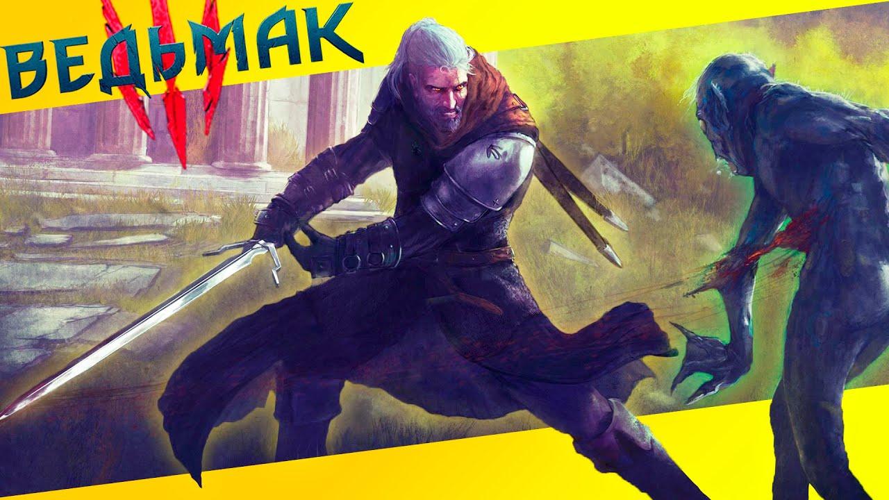 """""""Ведьмак 3: Дикая Охота"""" Игра выполнена в вымышленном фэнтезийном мире, напоминающ"""