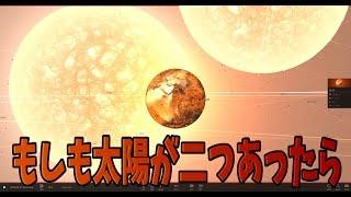 【universe sandbox 2:宇宙物理シミュ】 もしも太陽が二つあったら
