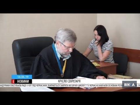 ТРК ВіККА: Черкаський депутат вимагає відводу судді, помічницю якого підозрюють у хабарництві
