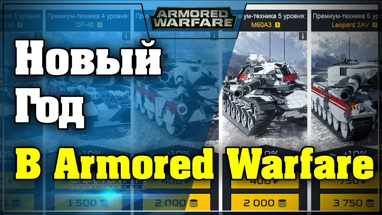 armored warfare проект армата коды