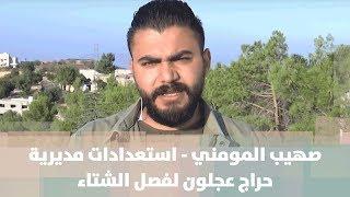 صهيب المومني  - استعدادات مديرية حراج عجلون لفصل الشتاء