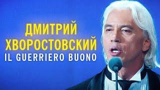 Дмитрий Хворостовский – Il Guerriero Buono