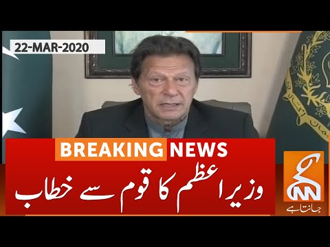 PM Imran Khan's Important Address to Nation on current situation