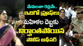 Bejawada Ladies Serious on Police Officer Over Cast Equations on Arrest Notice | Telugu Today
