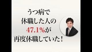 うつ病で休職した人の47.1%が再度休職していた! 【社会保険労務士事務...