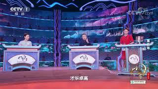 [中国诗词大会]唐代为何天才辈出?康震、杨雨如是说| CCTV