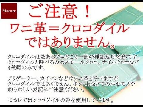 quality design 5205c cf024 高級 ワニ革財布(クロコダイル) 長財布 メンズ ブランド 日本製 紹介 ラウンド 通販