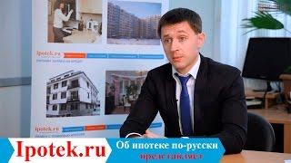 видео Cтрахование квартиры в ипотеке