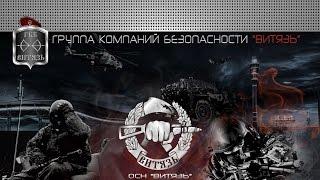 Тренировка ГКБ Витязь: Подготовка охранников