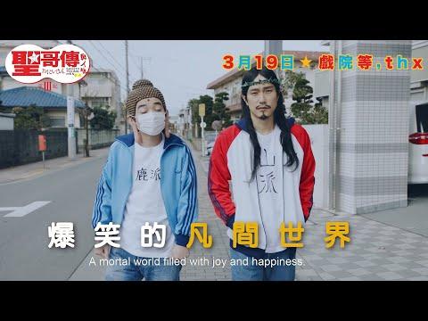 聖哥傳3 (Saint Young Men 3)電影預告