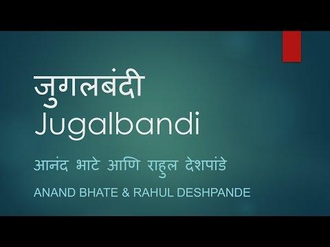 Jugalbandi - Rahul Deshpande & Anand Bhate - Live concert