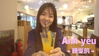【阿倫越南語】 教你甜蜜蜜的越南語親密稱呼-戀愛越南語#1