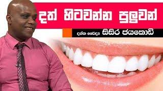 දත් හිටවන්න පුලුවන්   | Piyum Vila | 07-06-2019 | Siyatha TV Thumbnail