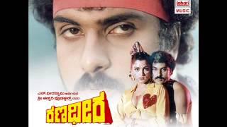 Kannada Hit Songs | Flute Music Bit Song | Ranadheera Kannada Movie
