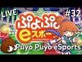 「LIVE」Puyo Puyo™ eSports (#32): Where's the update SEGA???