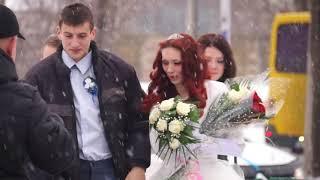 Наша свадьба - февраль 2018