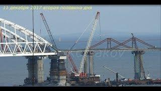 КрЫмский(12.12.2017)мост! СЛУЧИЛОСЬ! АРКИ и ПРОЛЁТЫ СОМКНУЛИСЬ!!! Красивые кадры!