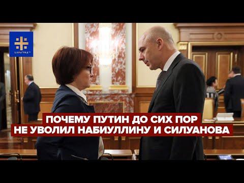Почему Путин до сих пор не уволил Набиуллину и Силуанова