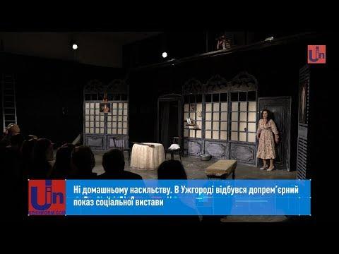 Ні домашньому насильству. В Ужгороді відбувся допрем'єрний показ соціальної вистави
