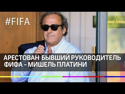 Арестован бывший руководитель ФИФА Мишель Платини