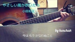 「やさしい風が吹いたら」小田和正(ドラマ「遺留捜査」ダブル主題歌) ギター 弾き語り 多重録音 by kenchan