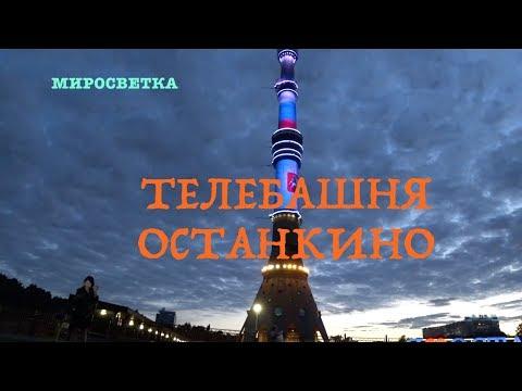 Как посетить башню останкино