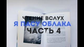 """""""Я пасу облака"""" Патти Смит    Часть 4"""