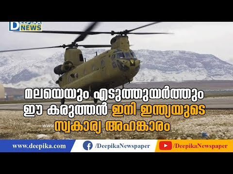 India Now Have Mighty Chinook Helicopter, First Batch Arrives; Quick Facts About Chinook