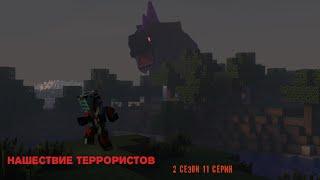 Minecraft сериал: Нашествие Террористов 2 сезон 11 серия
