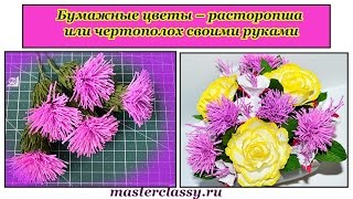 DIY: paper flower tutorial. Бумажные цветы – расторопша или чертополох своими руками