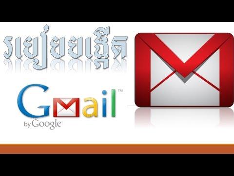How to create a Gmail account | របៀបបង្កើត Gmail | Speak Khmer