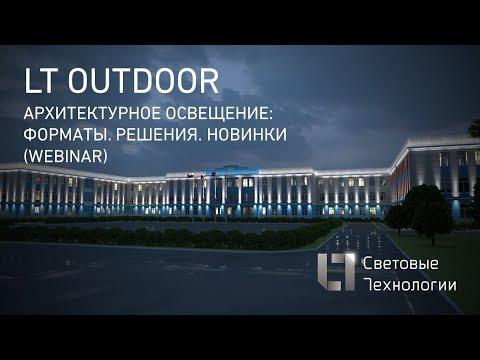 Проект освещения зданий - получение ТУ и согласование в Моссвете