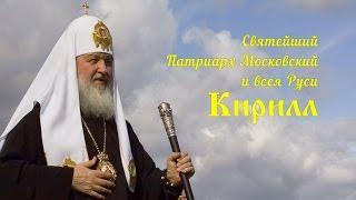 Святейший Патриарх Кирилл. Проповедь. Покрова Пресвятой Богородицы.