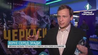 В Одесі влаштували допрем'єрний показ фільму «Черкаси»