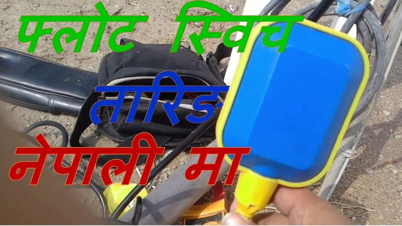 Float Switch How To Wiring Installation For Water Tank 3 Wire Electric Switches In Nepali