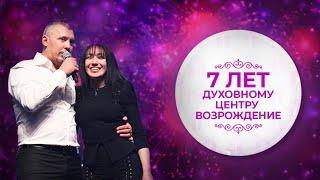 Новости - 7 лет Духовному Центру Возрождение / Киев