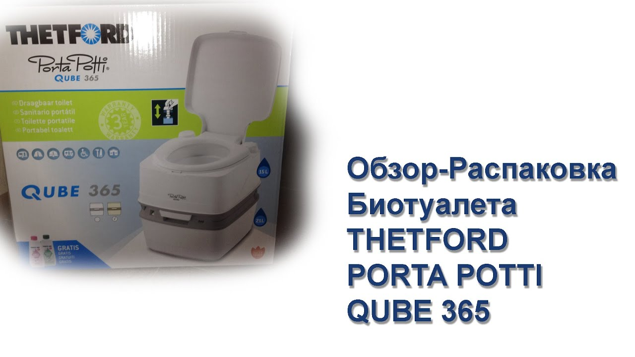 туалет thetford porta potti 365