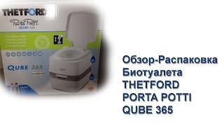 Обзор распаковка биотуалета thetford porta potti qube 365