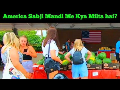 अमेरिका की सब्जी मंडी में क्या मिलता है..America vegetable Market