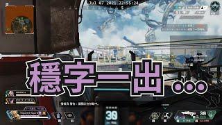 【紀囧精華】我們很穩 - 07/07 PC Apex Legends ft. KSP