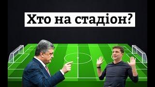 Порошенко vs Зеленський. Чи збираються українці на дебати?
