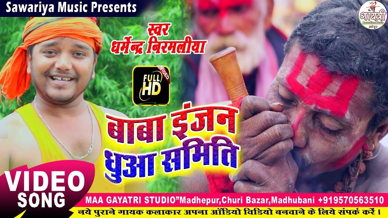 Dharmendra Nirmaliya Baba Injan Duaa Samiti Mp3 » Maithili