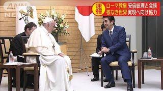 ローマ教皇との会談で安倍総理、核廃絶への決意訴え(19/11/25)