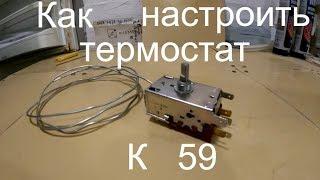 Як налаштувати термостат К59!!!/Як відрегулювати момент включення?
