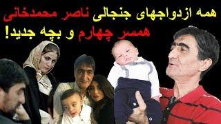 همه ازدواجهای جنجالی ناصر محمدخانی؛ ازدواج چهارم و بچه جدید!