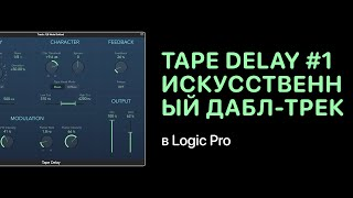 Tape Delay #3. Искусственный дабл-трек [Уроки для Logic Pro X]