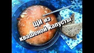 Суп 🍲 ЩИ из квашеной капусты    рецепт
