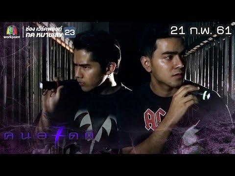 คนอวดผี ปี7  | สายสัมพันธ์อดีตชาติ | 21 ก.พ. 61 Full HD