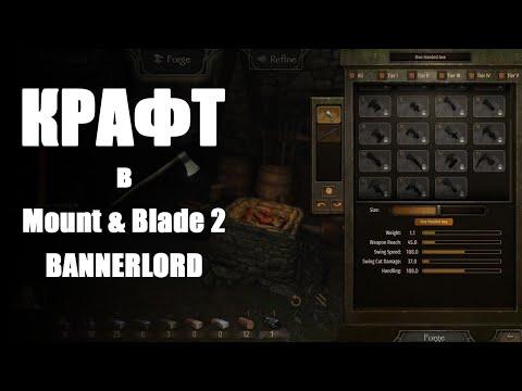 Крафт и кузнечеое дело в Mount And Blade 2 Bannerlord: как крафтить и создавать оружие