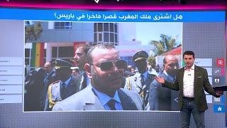 هل اشترى ملك المغرب قصرا في باريس بـ80 مليون يورو؟